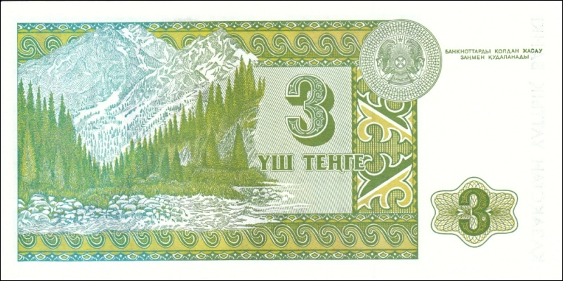 Kazakhstan 3 Tenge 1993 P-8 Banknotes UNC