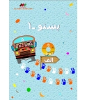 Pashto for kids 2-7 years