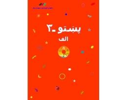 Pashto for grade 4-6
