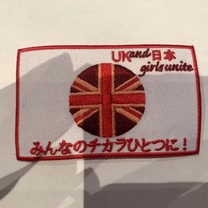 UK and Japan Guides Unite